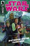 Обложка комикса Звездные Войны №19