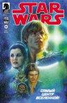 Обложка комикса Звездные Войны №20