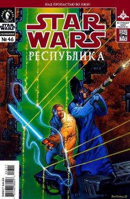 Серия комиксов Звездные Войны: Республика