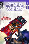 Обложка комикса Звездные Войны: Республика №47