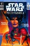 Обложка комикса Звездные Войны: Республика №48