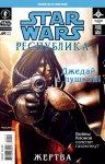 Обложка комикса Звездные Войны: Республика №49