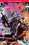Обложка комикса Звездные Войны: Республика №50