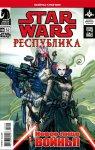 Обложка комикса Звездные Войны: Республика №52
