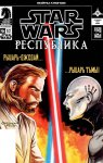 Обложка комикса Звездные Войны: Республика №53