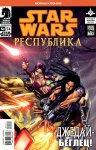 Обложка комикса Звездные Войны: Республика №54