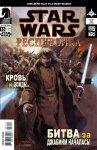 Обложка комикса Звездные Войны: Республика №55