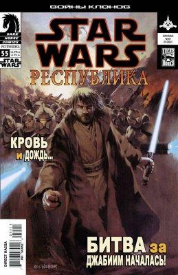 Серия комиксов Звездные Войны: Республика №55