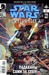 Обложка комикса Звездные Войны: Республика №57
