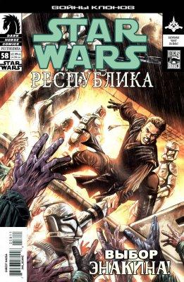 Серия комиксов Звездные Войны: Республика №58