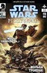 Обложка комикса Звездные Войны: Республика №59