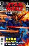 Обложка комикса Звездные Войны: Республика №61