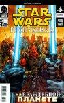 Обложка комикса Звездные Войны: Республика №62