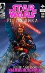 Обложка комикса Звездные Войны: Республика №63