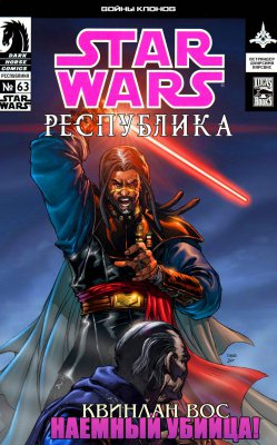 Серия комиксов Звездные Войны: Республика №63