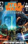 Обложка комикса Звездные Войны: Республика №64