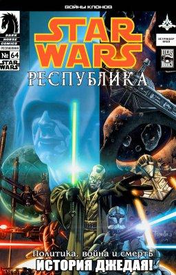 Серия комиксов Звездные Войны: Республика №64