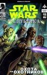 Обложка комикса Звездные Войны: Республика №65