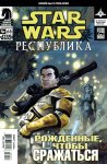 Star Wars: Republic #68