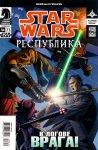 Star Wars: Republic #73
