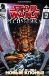 Звездные Войны: Республика №74