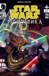 Звездные Войны: Республика №75