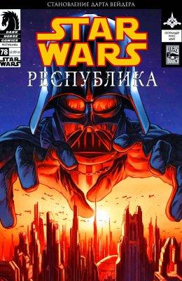 Серия комиксов Звездные Войны: Республика №78