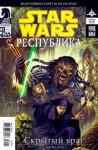 Star Wars: Republic #81