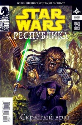 Серия комиксов Звездные Войны: Республика №81