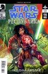 Star Wars: Republic #83
