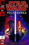 Обложка комикса Звездные Войны №1