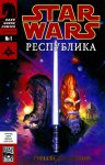 Звездные Войны №1