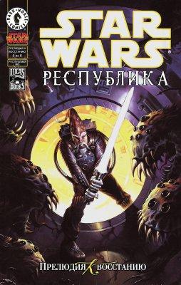 Серия комиксов Звездные Войны №5