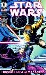 Обложка комикса Звездные Войны №13