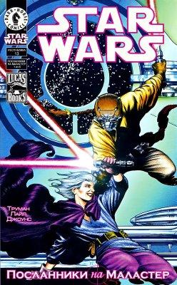 Серия комиксов Звездные Войны №13