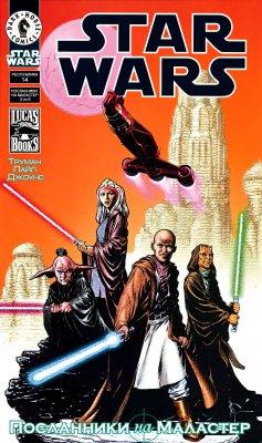 Серия комиксов Звездные Войны №14