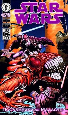 Серия комиксов Звездные Войны №18