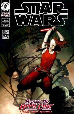 Серия комиксов Звездные Войны №28