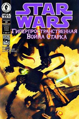 Серия комиксов Звездные Войны №36