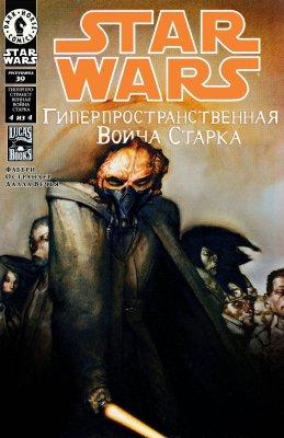 Серия комиксов Звездные Войны №39