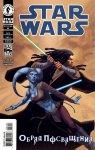 Star Wars #44