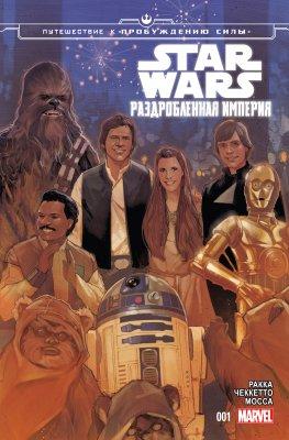 Серия комиксов Звездные Войны: Путешествие к Пробуждению Силы - Раздробленная Империя №1