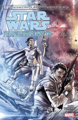 Серия комиксов Звездные Войны: Путешествие к Пробуждению Силы - Раздробленная Империя №3