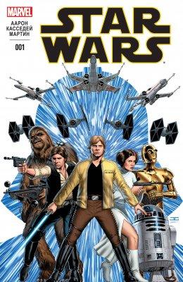 Серия комиксов Звездные Войны