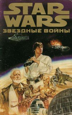 Серия комиксов Звездные Войны: Новая Надежда