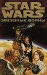 Обложка комикса Звездные Войны: Новая Надежда №2