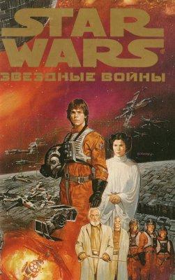 Серия комиксов Звездные Войны: Новая Надежда №4