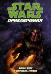 Обложка комикса Звездные Войны Приключения: Боба Фетт и Корабль Страха