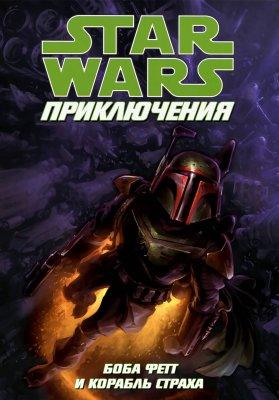 Серия комиксов Звездные Войны Приключения: Боба Фетт и Корабль Страха