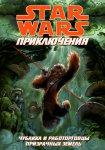 Обложка комикса Звездные Войны Приключения: Чубакка и Работорговцы Призрачных Земель